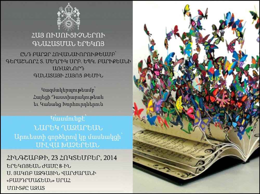 Armenian-Teachers-Appreciation-Day